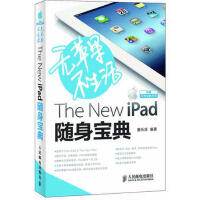 无苹果不生活 The New iPad随身宝典 9787115285386 爱乐派著 人民邮电出版社