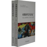 帝俄时代生活史:历史人类学研究(17001917年)(全2册)