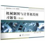 机械制图与计算机绘图习题集(第3版)