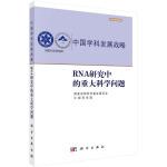 中国学科发展战略・RNA研究中的重大科学问题
