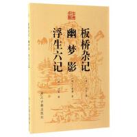 古典文库 板桥杂记 幽梦影 浮生六记