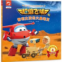 超级飞侠3D互动图画故事书・第四季・4智利女孩的火星笔友