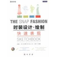 时装设计・绘制快速表现(CD)