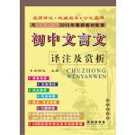 初中文言文译注及赏析(2015人教实验版)与人教课标版2015最新教材配套