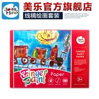 美乐旗舰店(JoanMiro)儿童绘画工具 绘画材料模板涂色本手指画*纸20张 绘画用品