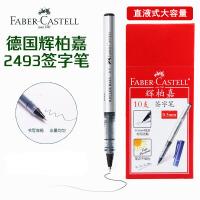 德国辉柏嘉2493中性笔签字笔 直液式走珠笔水笔学生办公用笔 0.5mm水笔 10支装