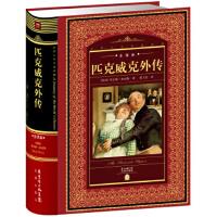 世界文学名著典藏:匹克威克外传(全译本+新版) [英] 查尔斯・狄更斯,蒋天佐