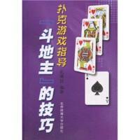 扑克游戏指导:斗地主的技巧