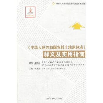 《中华人民共和国农村土地承包法》释义及实用指南