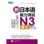 新日本语能力测试N3词汇(附MP3)(权威出版社引进,特别添加中文详解)――新东方大愚日语学习丛书