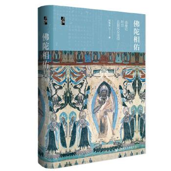 启微·佛陀相佑:造像记所见北朝民众信仰