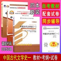 备考2020 自考0538 00538中国古代文学史一 自考教材+自考通考纲解读辅导+自考通试卷附小册子 3本套装