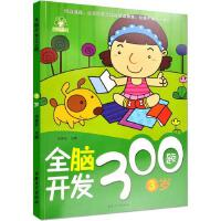 单本全脑开发300题3岁宝宝左右脑开发图书籍学前专注力训练思维升级3-4岁儿童启蒙早教畅销书全脑开发绘本益智游戏儿童书