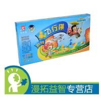 先行者飞行棋大号折叠磁性葫芦状棋子儿童游戏棋便携