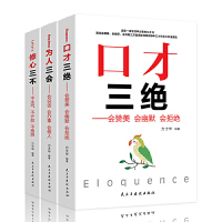 口才三绝 为人三会 修心三不全3册抖音同款书籍为人处世事提升说话技巧口才训练与沟通技巧