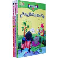 王一梅最美的童话:鼹鼠的月亮河(共3册)(注音版)
