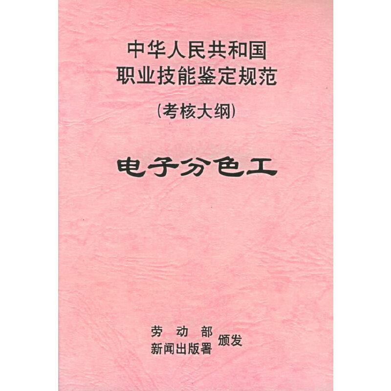 中华人民共和国职业技能鉴定规范(考核大纲):电子分色工