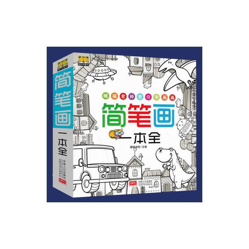 儿童画画书技法简笔画一本全3-6-9-12岁儿童简笔画大全5000例入门教材