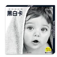 婴幼儿视觉发育激发卡(黑白卡)