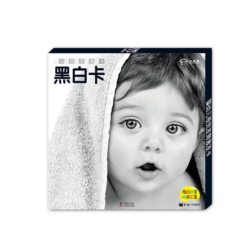 婴幼儿视觉发育...