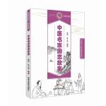 中医名家励志故事・读故事知中医丛书