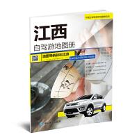 2019年中国分省自驾游地图册系列-江西自驾游地图册
