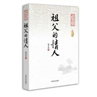中国专业作家散文典藏文库:祖父的情人 孙少山 9787503455803