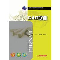【旧书二手正版8成新】建筑CAD实训 刘冬梅 9787568002837 华中科技大学出版社 2015年版