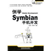 例学Mobile Development Symbian手机开发(附光盘1CD)