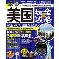美国玩全攻略(20132014全新全彩版)