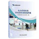 电力营销业务常见错误及防范措施