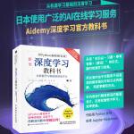 用Python编程和实践!深度学习教科书