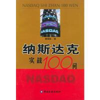 【旧书9成新】【正版现货】 纳斯达克实践100问 曹国扬 中国金融出版社