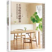 正版书籍 不用收拾就整齐:越住越舒适的家居设计秘诀 (日)水越美枝子 化学工业出版社 9787122289315