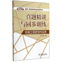 机电工程管理与实务(2015真题精讲与同步训练)/全国二级建造师执业资格考试