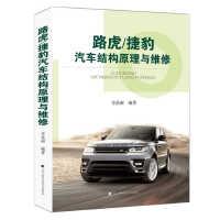 路虎/捷豹汽车结构原理与维修 9787538192322 李英硕著 辽宁科学技术出版社