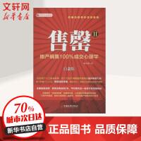售罄:地产销售很大程度成交心理学(2) 邓小华