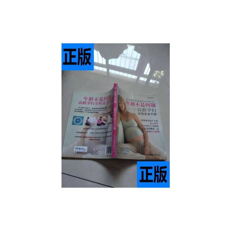 【二手旧书9成新】年龄不是问题:高龄孕妇全程安全手册【实物图?