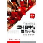 塑料品种与性能手册(二版)