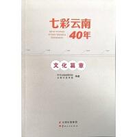 七彩云南40年・文化篇章