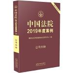 中国法院2019年度案例・公司纠纷