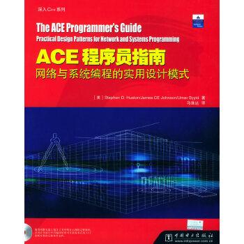 ACE程序员指南:网络与系统编程的实用设计模式(含CD-ROM光盘一张)——深入C++系列