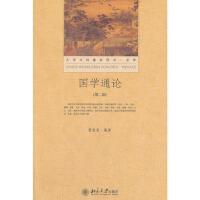 国学通论(第二版) 曹胜高 9787301286425 北京大学出版社教材系列
