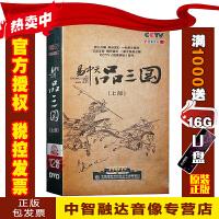 百家讲坛易中天品三国全集(上部)(12盘DVD)视频讲座光盘碟片