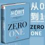 正版 从0到1 开启商业与未来的秘密 彼得蒂尔的创业书籍 彼得提尔 zero to one中文版 彼得泰尔 畅销经营管理 从零到一 从零到一书