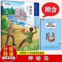 【学而思】大语文分级阅读神秘岛第三学段 5~6年级适用