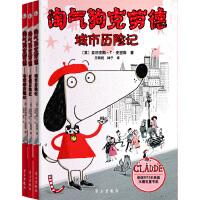淘气狗克劳德历险记(套装共3册)