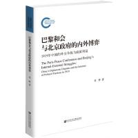 巴黎和会与北京政府的内外博弈:1919年中国的外交争执与政派利益