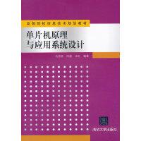 单片机原理与应用系统设计(高等院校信息技术规划教材)
