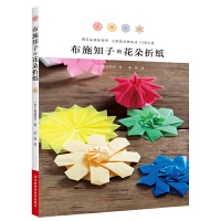 布施知子的花朵折纸